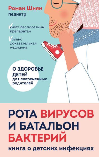 Рота вирусов и батальон бактерий. Книга о детских инфекциях - фото 1