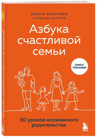 Азбука счастливой семьи. 30 уроков осознанного родительства - фото 1