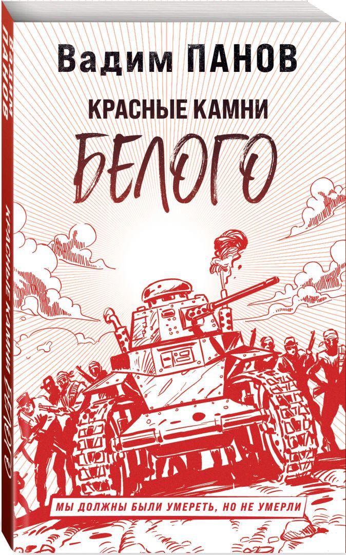 Вадим Панов - Красные камни Белого обложка книги