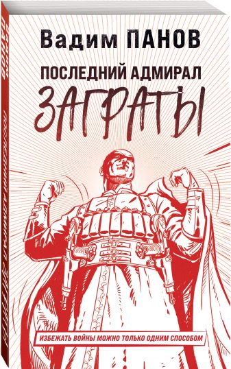 Вадим Панов - Последний адмирал Заграты обложка книги