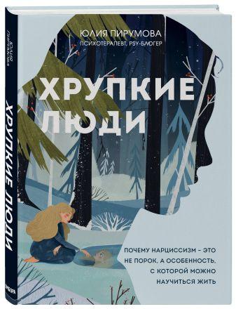 Юлия Пирумова - Хрупкие люди. Почему нарциссизм - это не порок, а особенность, с которой можно научиться жить (новое оформление) обложка книги