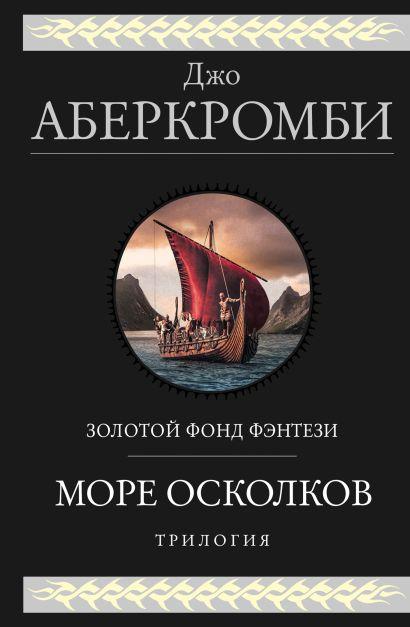 Море Осколков. Трилогия - фото 1