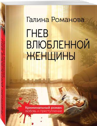 Галина Романова - Гнев влюбленной женщины обложка книги