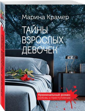 Марина Крамер - Тайны взрослых девочек обложка книги