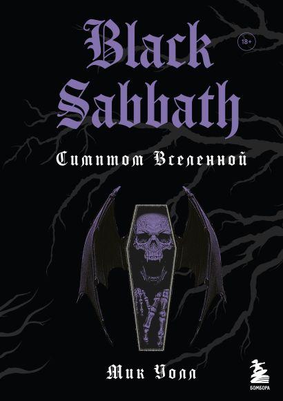 Black Sabbath. Симптом вселенной (второе издание) - фото 1