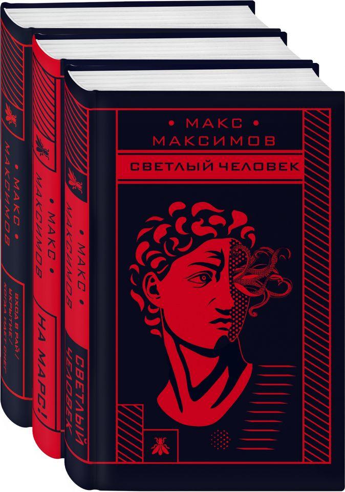 Макс Максимов - Max Maximov. Три бестселлера (комплект из трех книг) обложка книги