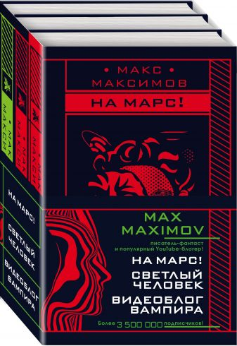Макс Максимов - Max Maximov. Мечтатель, герой, вампир обложка книги