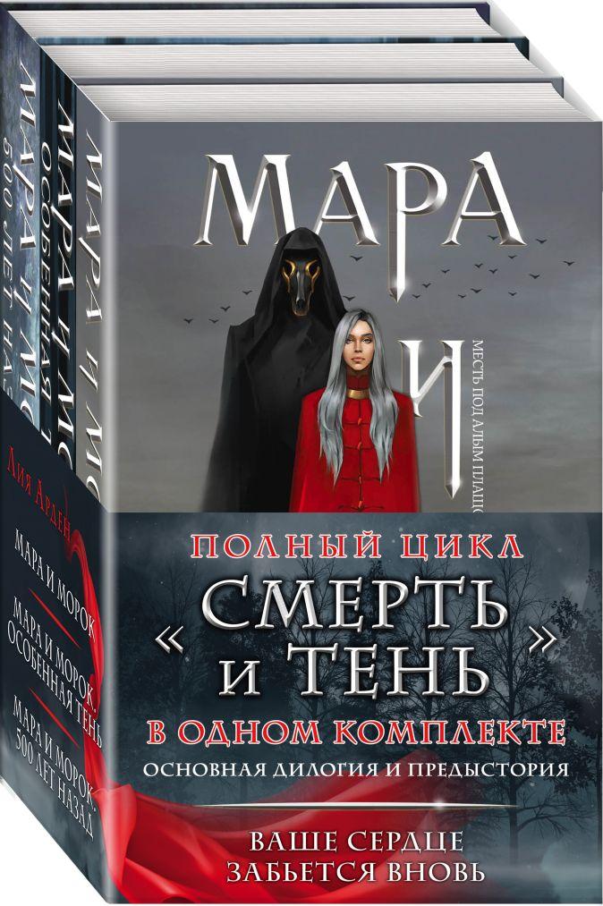 Лия Арден - Мара и Морок. Трилогия обложка книги