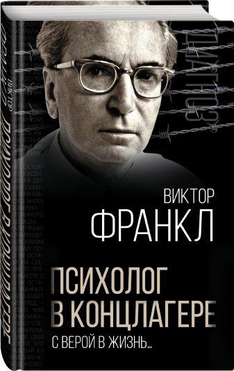 Виктор Франкл - Психолог в концлагере. С верой в жизнь… обложка книги