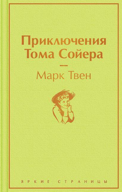 Приключения Тома Сойера - фото 1