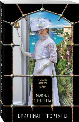 Валерия Вербинина - Бриллиант Фортуны обложка книги