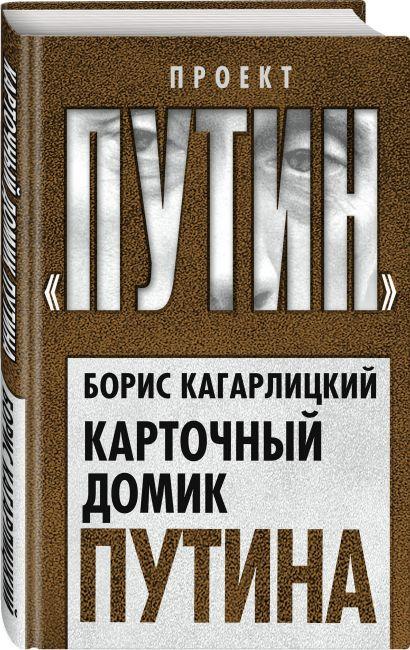 Карточный домик Путина - фото 1