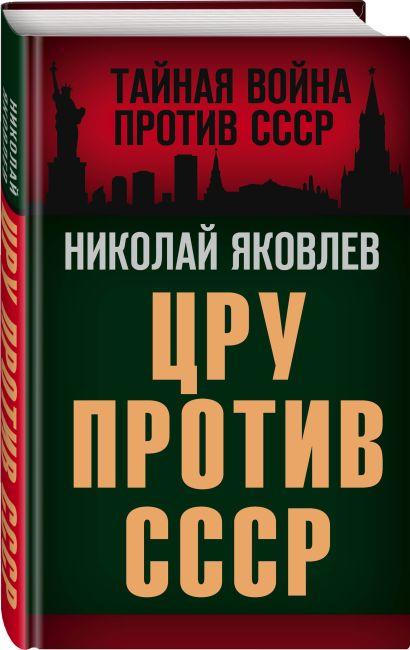 ЦРУ против СССР - фото 1