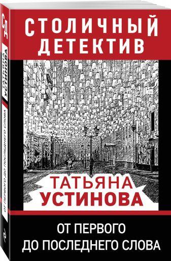 Татьяна Устинова - От первого до последнего слова обложка книги