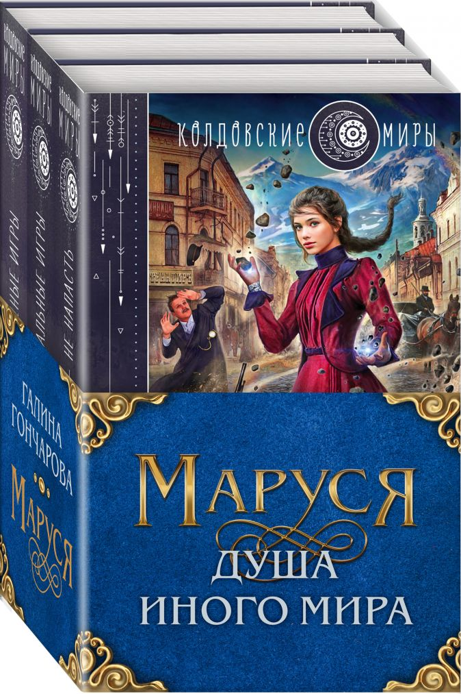 Галина Гончарова - Маруся. Душа иного мира обложка книги