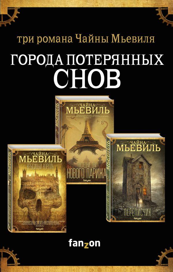 Мьевиль Чайна Города потерянных снов (комплект из трех книг)