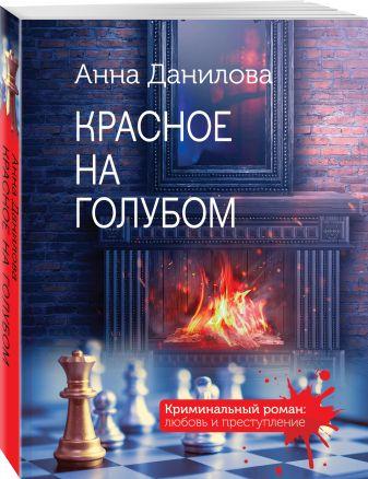 Анна Данилова - Красное на голубом обложка книги