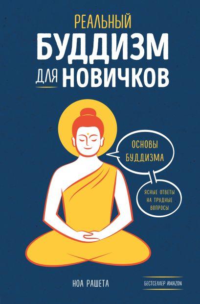 Реальный буддизм для новичков. Ясные ответы на трудные вопросы - фото 1