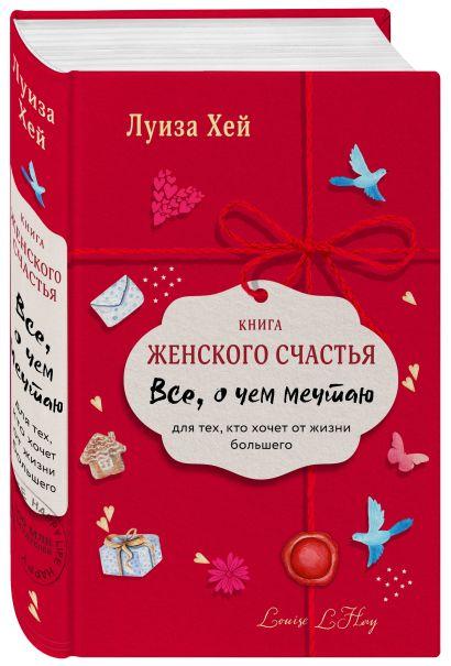 Книга женского счастья. Все о чем мечтаю.Lady in red - фото 1