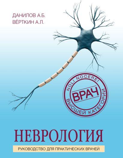 Неврология. Руководство для практических врачей - фото 1