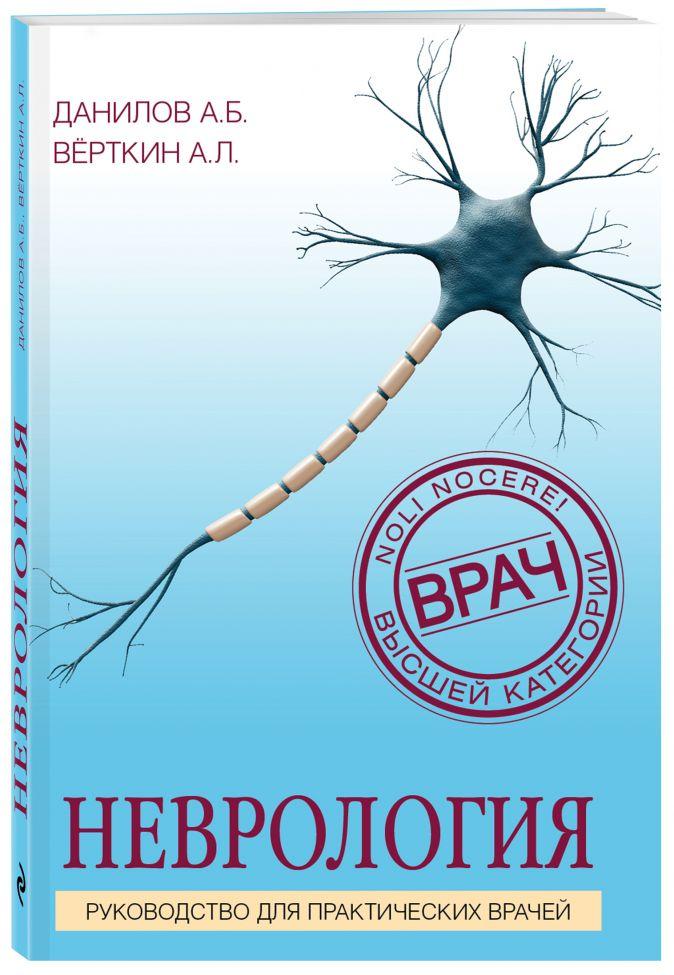 Аркадий Вёрткин - Неврология. Руководство для практических врачей обложка книги