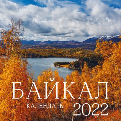 Байкал. Календарь на 2022 год (300х300 мм) - фото 1