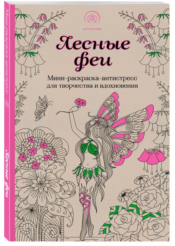 Лесные феи.Мини-раскраска-антистресс для творчества и вдохновения. (обновленное издание)
