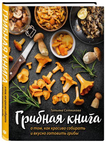 ГРИБНАЯ КНИГА о том, как красиво собирать и вкусно готовить грибы (книга + суперобложка) - фото 1
