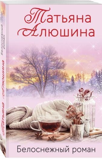 Татьяна Алюшина - Белоснежный роман обложка книги
