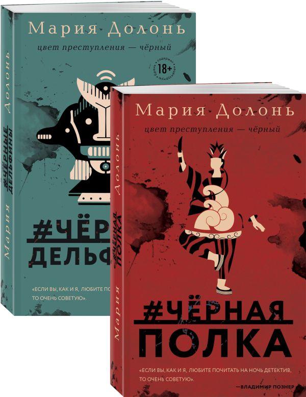 Долонь Мария Следствие ведет Инга Белова. Современные детективы (#черная_полка, #черные_дельфины. Комплект из двух романов)