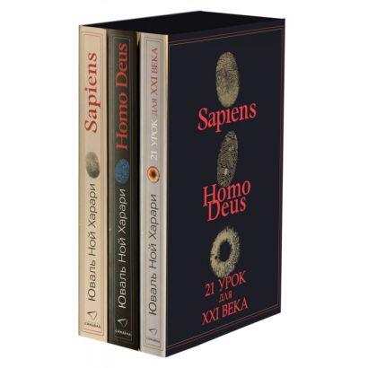 Комплект из 3-х книг (Sapiens, Нomo Deus,21 урок для XXI века) - фото 1
