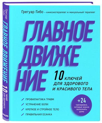 Главное движение. 10 ключей для здорового и красивого тела (фиолетовая) - фото 1