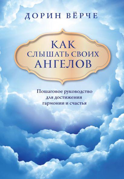 Как слышать своих ангелов. Пошаговое руководство для достижения гармонии и счастья (облака) - фото 1