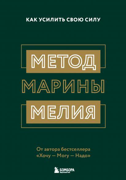 Метод Марины Мелия. Как усилить свою силу - фото 1