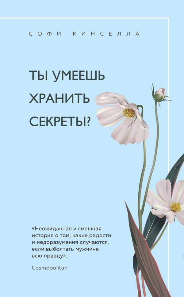 Кинселла Софи, Хэпворс Салли, Кэплин Джули Уютное чтение (комплект из 3 книг)