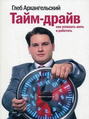 Глеб Архангельский CD Тайм- драйв (mp3) глеб архангельский 0 формула времени тайм менеджмент на outlook 2007 2010