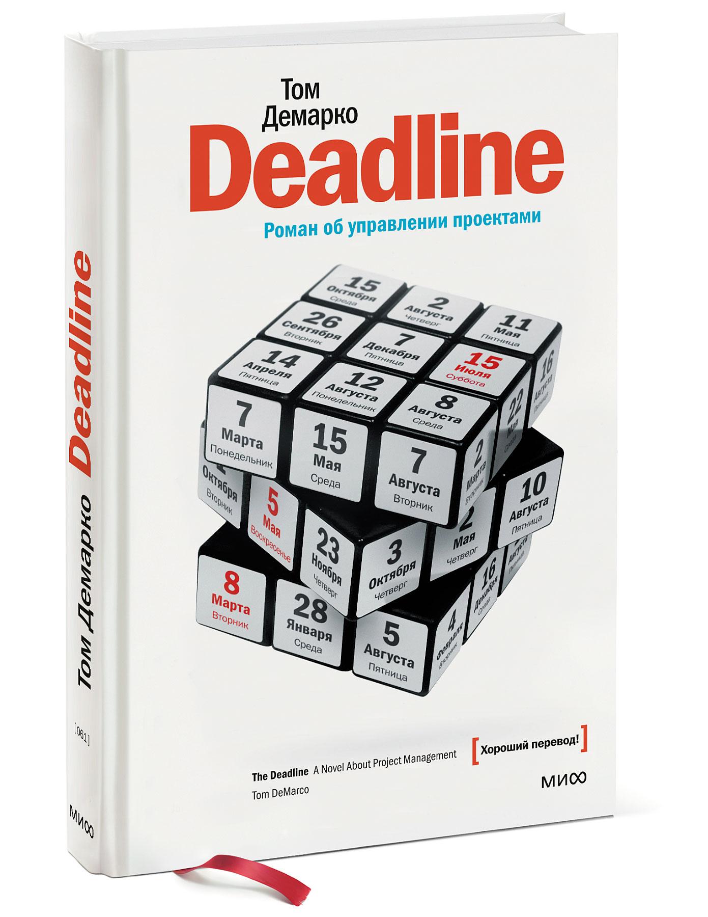 Том Демарко Deadline deadline