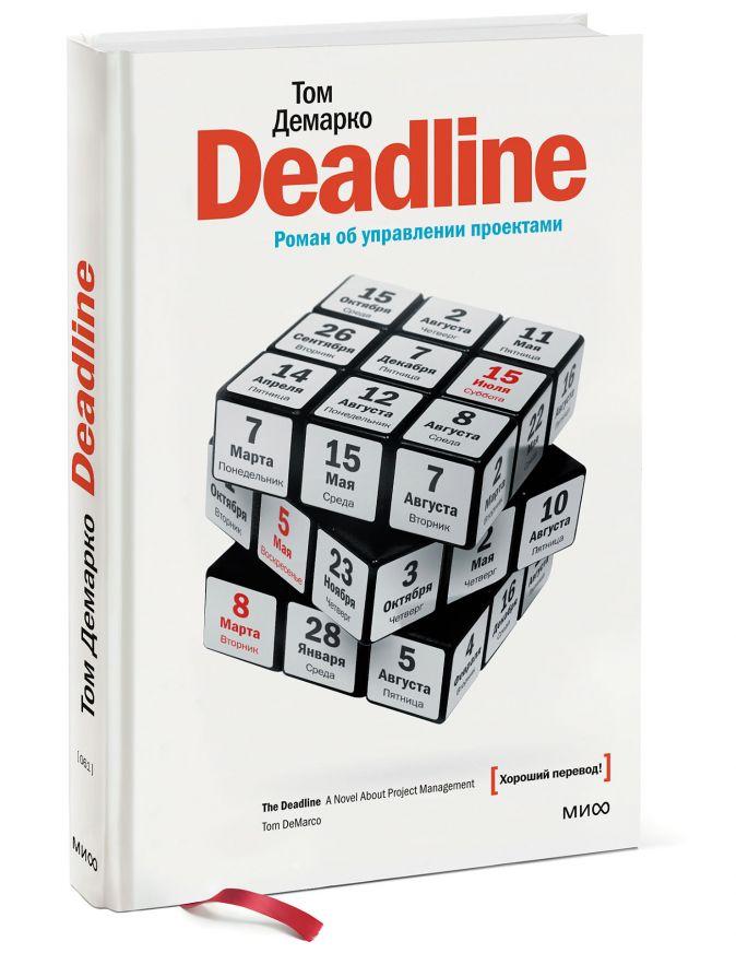 Deadline Том Демарко
