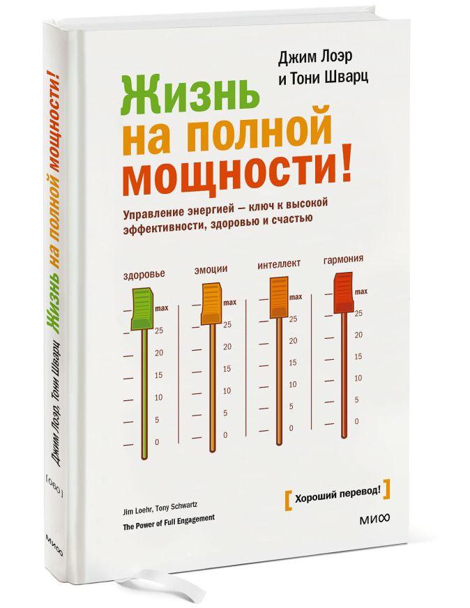 Джим Лоэр, Тони Шварц - Жизнь на полной мощности! обложка книги