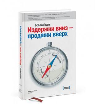 Боб Файфер - Издержки вниз, продажи - вверх обложка книги