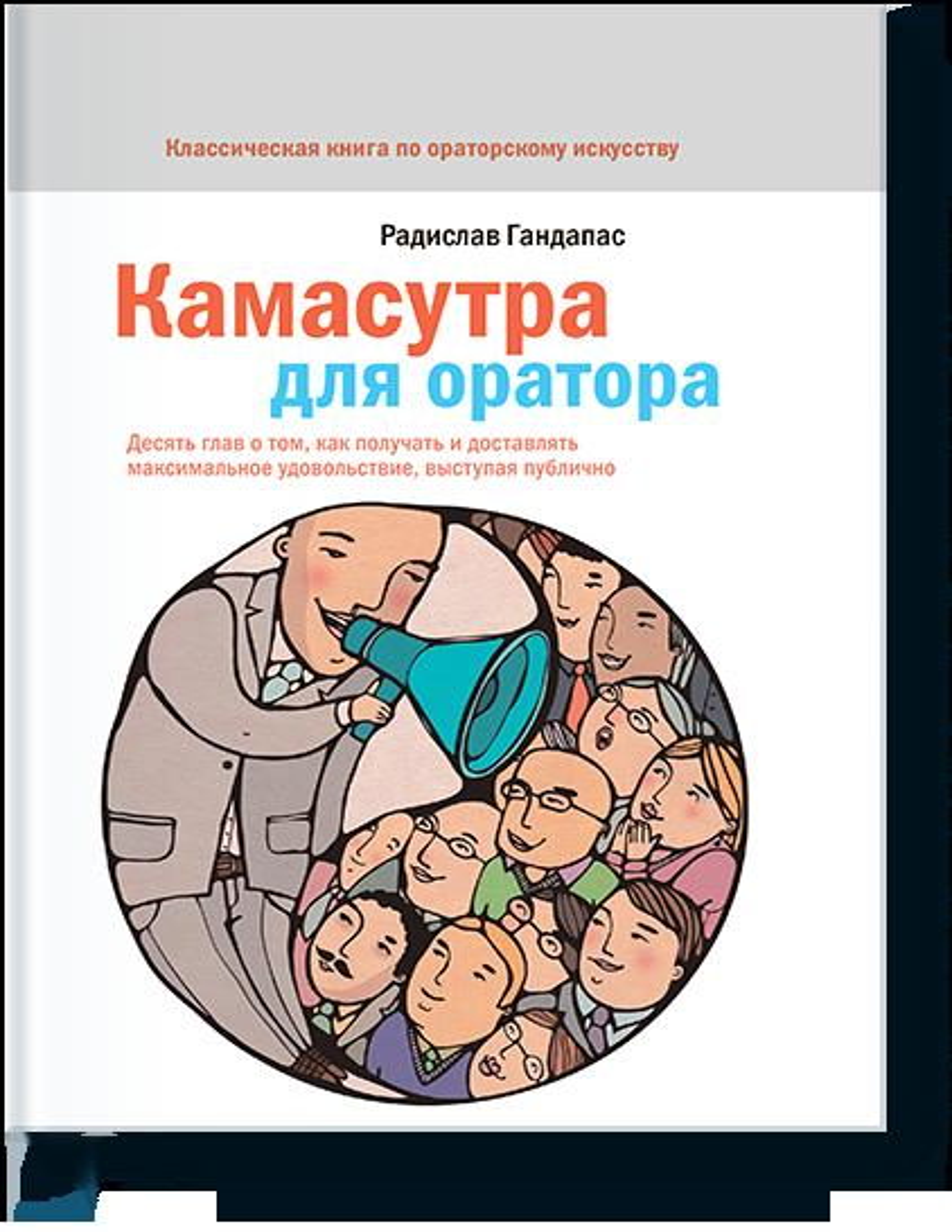 Радислав Гандапас Камасутра для оратора радислав гандапас камасутра для оратора десять глав о том как получать и доставлять максимальное удовольствие выступая публично