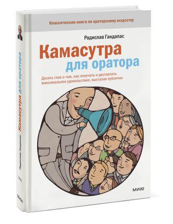 Камасутра для оратора Радислав Гандапас