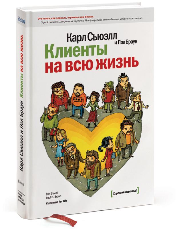 Карл Сьюэлл - Клиенты на всю жизнь обложка книги
