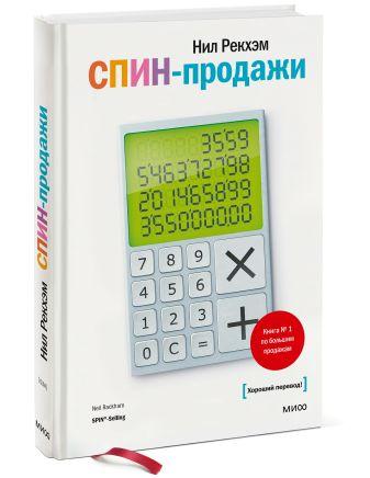 Нил Рекхэм - СПИН-продажи обложка книги