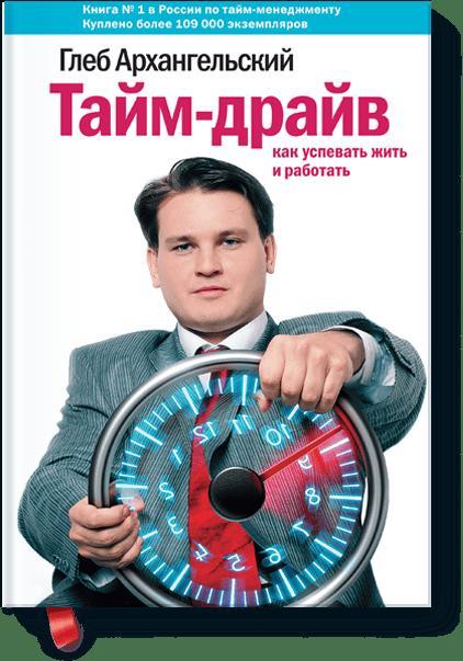 Глеб Архангельский - Тайм-драйв обложка книги