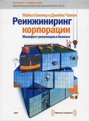 Майкл Хаммер и Джеймс Чампи CD Реинжиниринг корпорации(т)