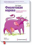 Сет Годин - Фиолетовая корова' обложка книги
