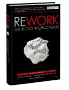 Джейсон Фрайд и Дэвид Хайнемайер Хенссон - Rework' обложка книги