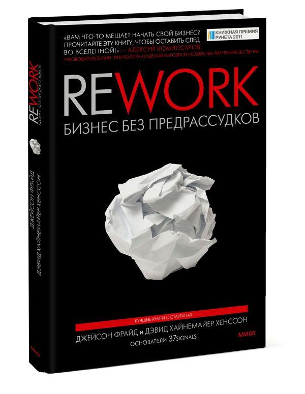 Rework фото