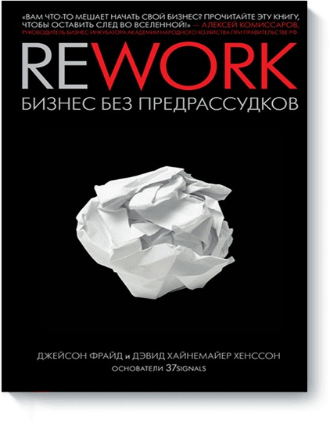 Rework Джейсон Фрайд и Дэвид Хайнемайер Хенссон